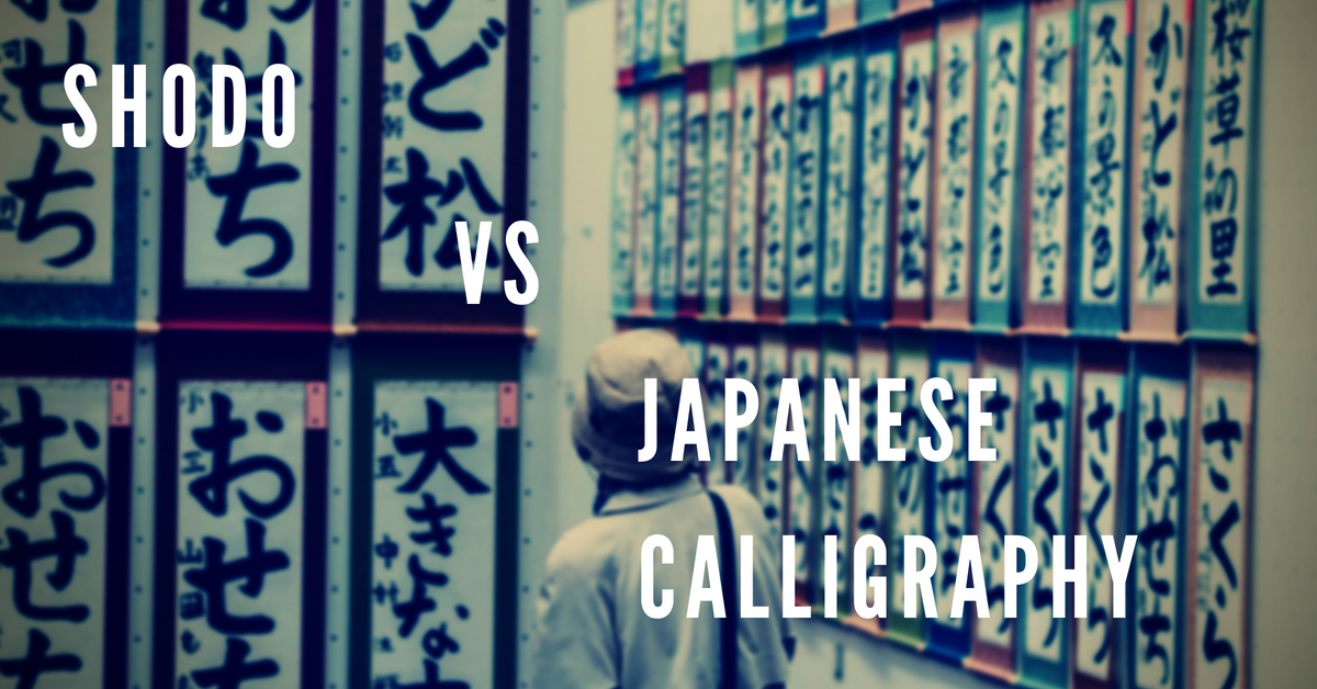 shodo vs japanese calligraphy